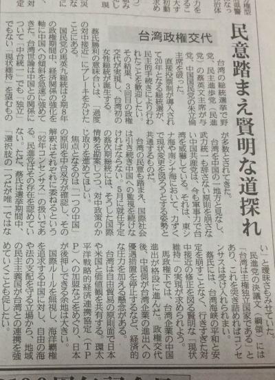 総統選報道産経_convert_20160117190039