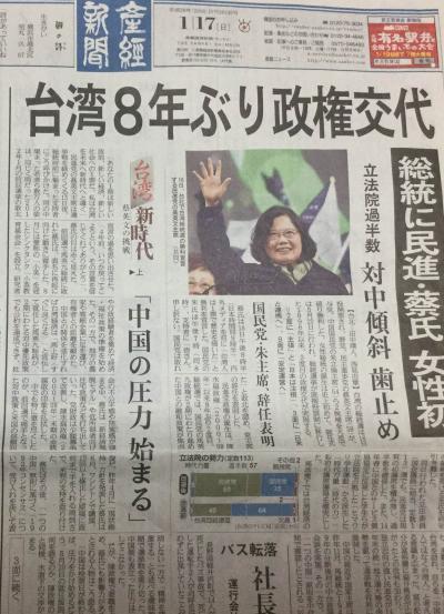 総統選報道産経一面_convert_20160117190001