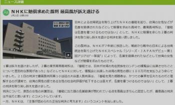 NHK+最高裁_convert_20160122110237