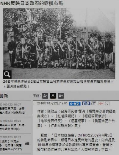 リンゴ日報NHK訴訟 _convert_20160123171920