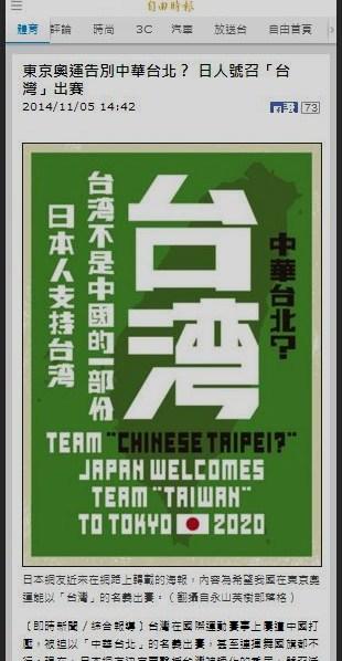 141105自由時報 中華台北 チャイニーズタイペイ