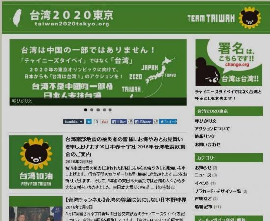 台湾2020東京hp_convert_20160209102412