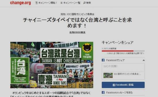 台湾2020東京署名hp_convert_20160209102322