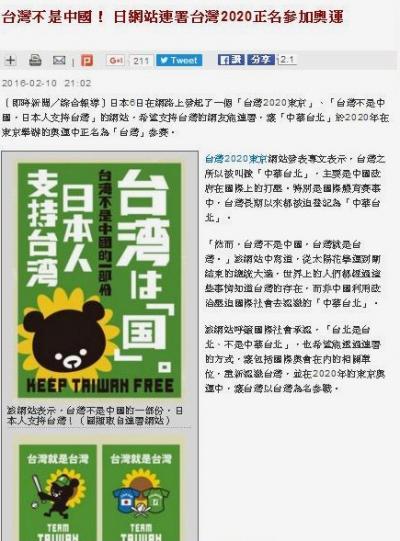 チャイニーズタイペイ 中華台北 自由0210_convert_20160212132714