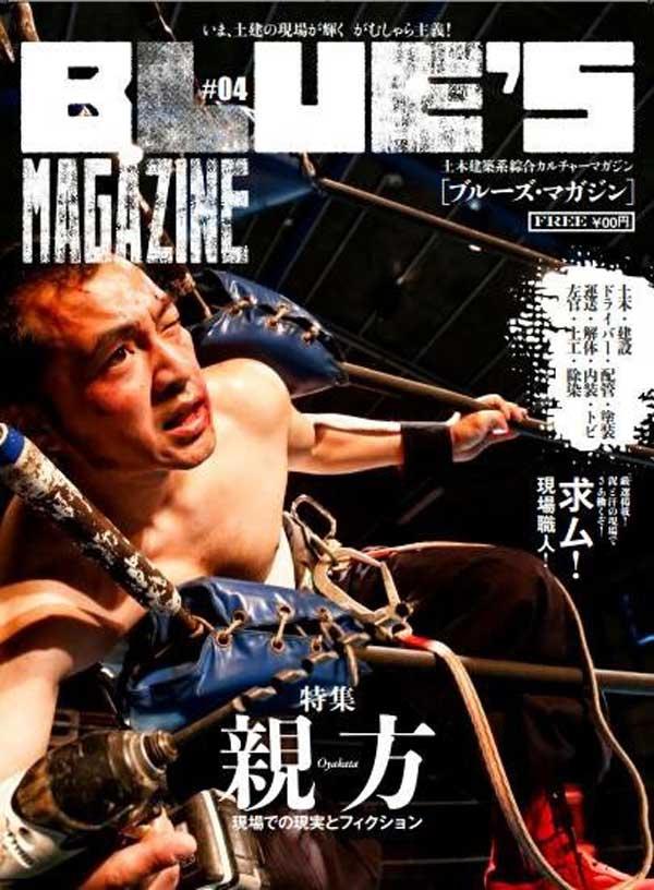 土木建築系総合カルチャーマガジン BLUE'S MAGAZINE ブルースマガジン Vol-3