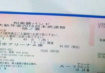 20160106チケット