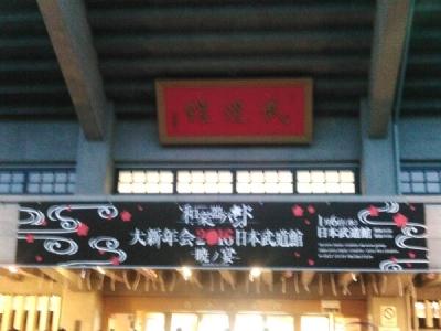 20160106武道館