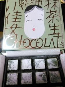 20160206抹茶生チョコjpg