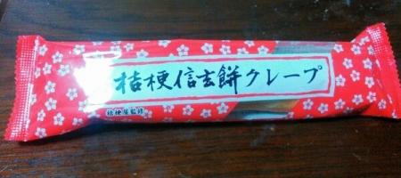 20160221桔梗信玄餅クレープ