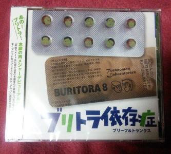 20160304ブリトラ依存症