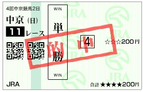 1206中京11単