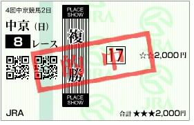 1206中京8複