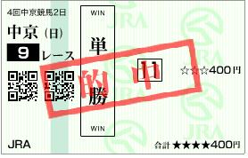 1206中京9単