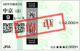 1206中京9複