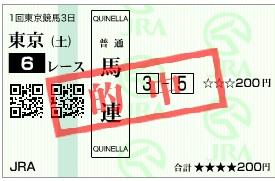 0206東京6R単