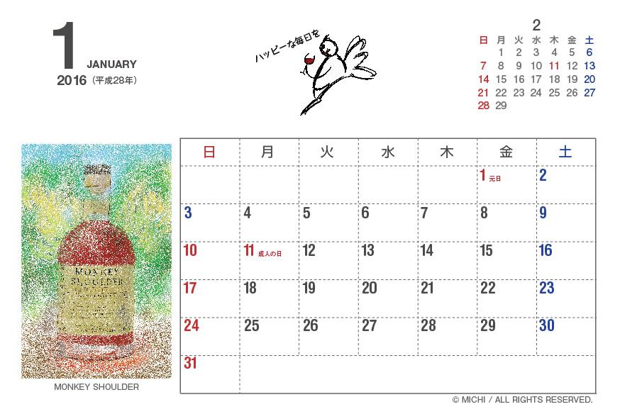 sake_no_koto_calendar-2016_1月