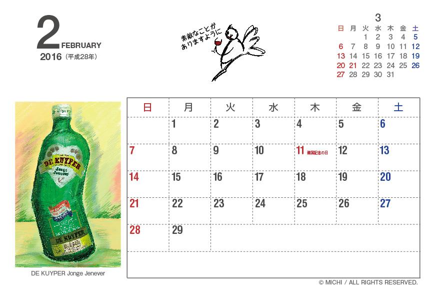 sake_no_koto_calendar-2016_2月