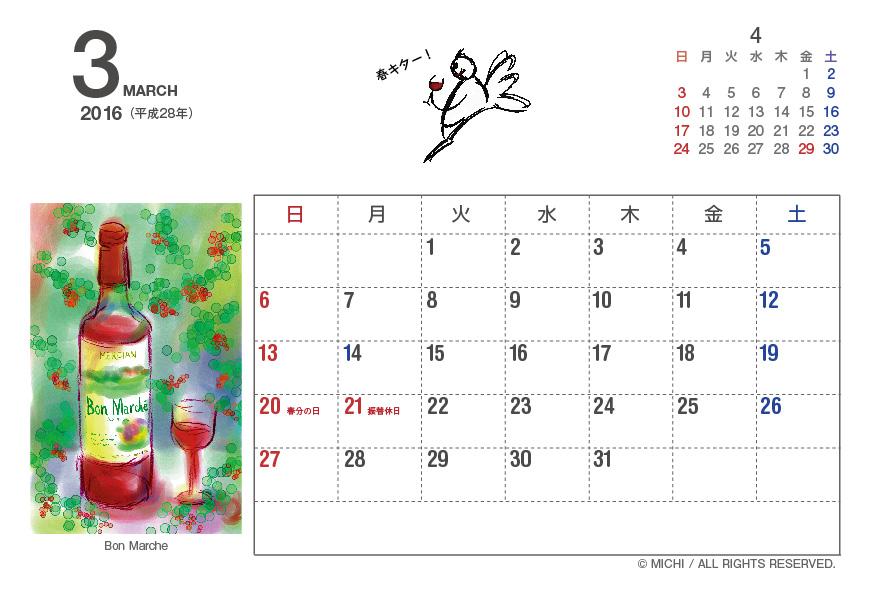 sake_no_koto_calendar-2016_3月