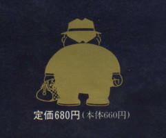FUZIKO-mogurofukuzo1.jpg