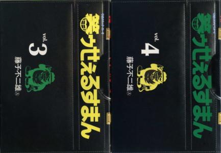 FUZIKO-warausalesman3-4.jpg