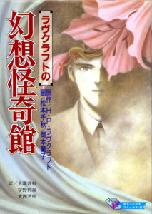 H-P-Lovecraft-MATSUMOTO-OKAMOTO.jpg