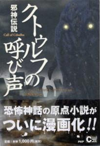 H-P-Lovecraft-MIYAZAKI-call-of-cthulhu.jpg