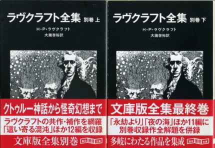H-P-Lovecraft-another-works.jpg