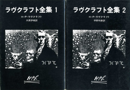 H-P-Lovecraft-complete-works1-2.jpg