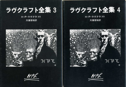H-P-Lovecraft-complete-works3-4.jpg
