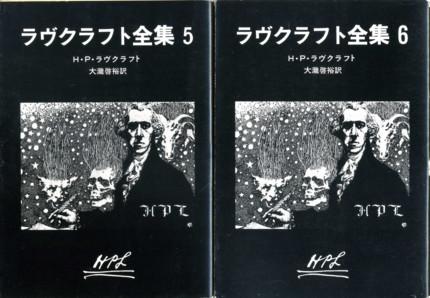 H-P-Lovecraft-complete-works5-6.jpg