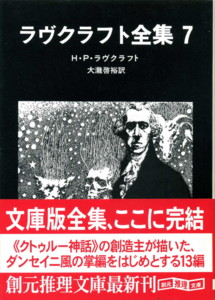 H-P-Lovecraft-complete-works7.jpg