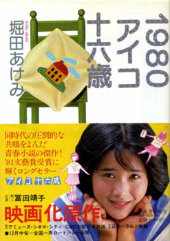 HOTTA-1980-aiko-age-sixteen.jpg