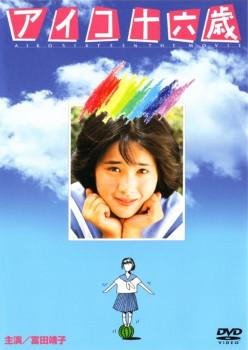 HOTTA-1980-aiko-age-sixteen2.jpg