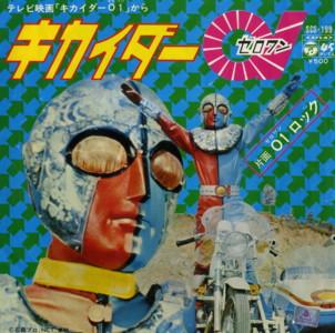 ISHIMORI-kikaida-record4.jpg
