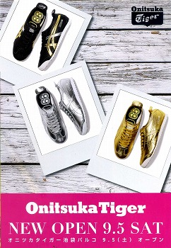 Onitsuka-Tiger1.jpg