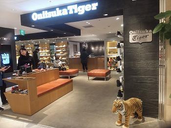 Onitsuka-Tiger5.jpg