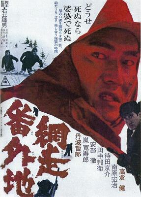 abashiri1.jpg