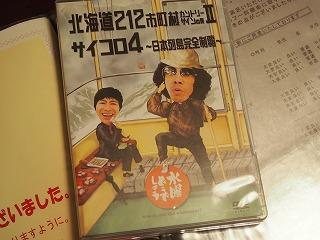 abashiri103.jpg