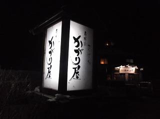 abashiri129.jpg