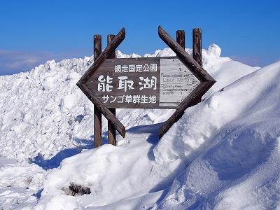 abashiri135.jpg