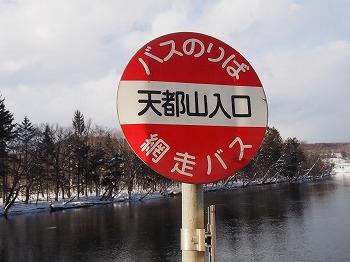 abashiri14.jpg