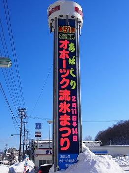 abashiri140.jpg