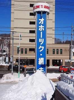 abashiri141.jpg