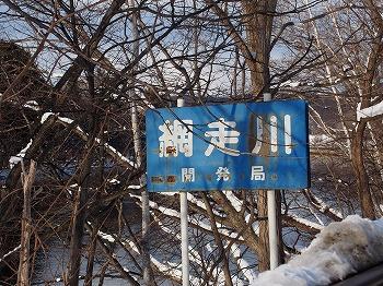 abashiri15.jpg