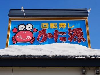 abashiri155.jpg