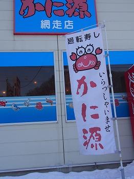 abashiri156.jpg