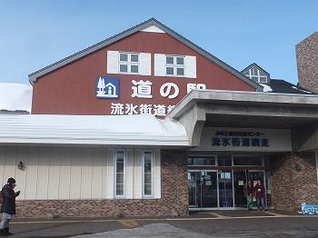 abashiri220.jpg
