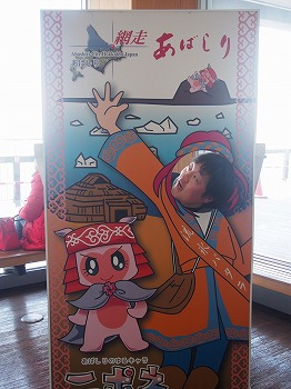 abashiri225.jpg