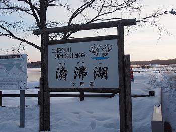 abashiri236.jpg