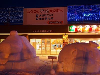 abashiri249.jpg